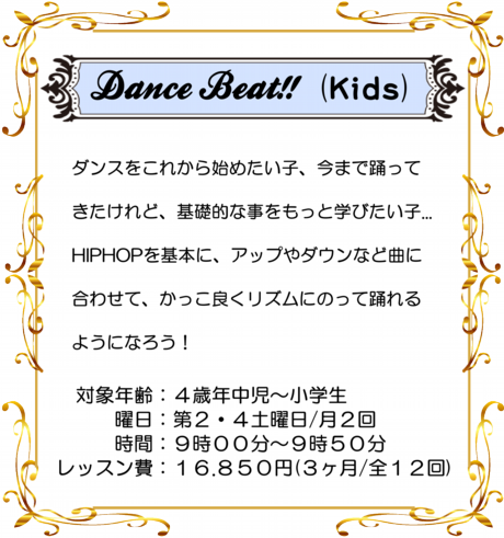 Dance Beat!! (Kids).png